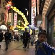 追記の中華街