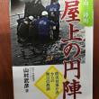 歩々清風・・・・東日本大震災