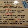 習志野市 京成大久保 まんぷく 食堂 ニラレバ定食500円