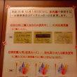 名古屋市交通局の一日乗車券・地下鉄駅券売機発売分の発売方変更