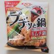 2018.01.23の夕食 牛スジ・厚揚げと野菜の煮込み(キムチ鍋)