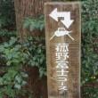 雨が降っても安心な… 菰野富士