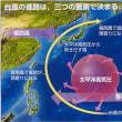 台風21号、北上か?。、