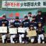 平成29年度木曽川JBC・A 第12期生 スギモト杯少年野球大会3位集合写真