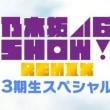 AKB48 SHOW! Remix #08『乃木坂46 REMIX 3期生スペシャル』 171209!