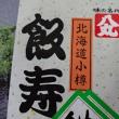 北海道は鰊の刺身「THEトロにしん」!鰈の王様「松川がれい」!!ランチは魚屋さんの「海鮮丼」☆彡発寒かねしげ鮮魚店。