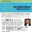 日本の教育の現在地