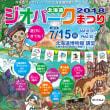 本日!北海道ジオパークまつり2018開催のご案内!