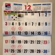 12月のカレンダーと年末年始のお休みについて。
