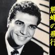 100円アルバム ''ジャック・フィナ - ピアノトリオ演奏集''
