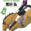 銀の匙 silver spoon 2巻 荒川弘さん