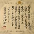 母が平成29年度内百歳を迎え内閣総理大臣茨城県知事の褒状を頂きました