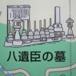 館山城跡と 里見八犬伝
