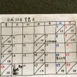 *〜平成30年12月の予定〜*