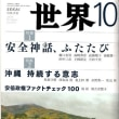 『世界』10月号が発売された---大浦湾の軟弱地盤問題についての論考を投稿