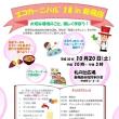 エコカーニバル'18 in新発田