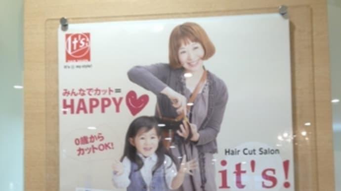1500円カット美容室「it`s!」に行ってみたよ