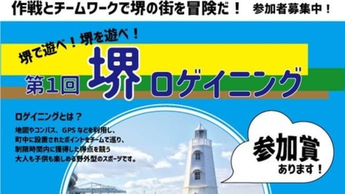 第一回 堺ロゲイニング 開催決定!!