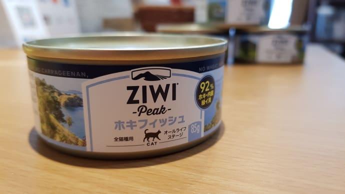 ホキフイッシュ缶詰
