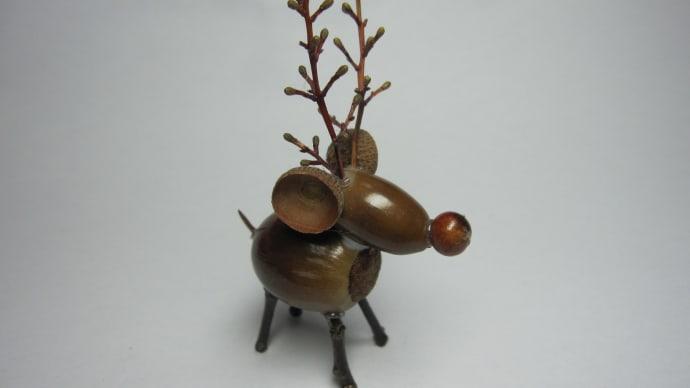 木の実の動物シリーズ(トナカイ編)