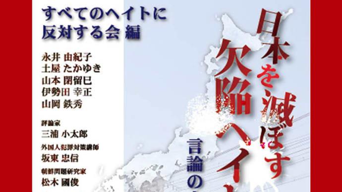 書籍発売2020年12月「日本を滅ぼす欠陥ヘイト条例〜言論の自由を守るために」