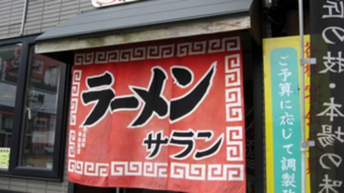 「札幌市(西区)」のブログ記事一覧(6ページ目)-旭山ら~めん ...