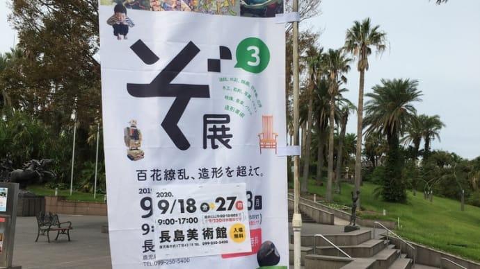 長島美術館、ぞ展造形美術 その2