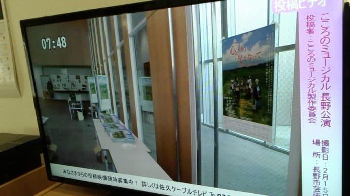 朝の佐久ケーブルテレビの生放送投稿動画で長野公演の様子を放送してもらいました!