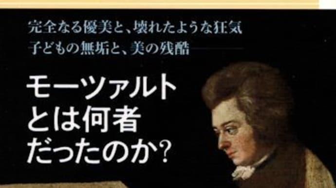 岡田暁生著「モーツァルト」(ちくまプリマー新書)を読みました。