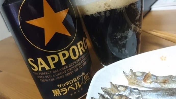 サッポロ生ビール 黒ラベル〈黒〉