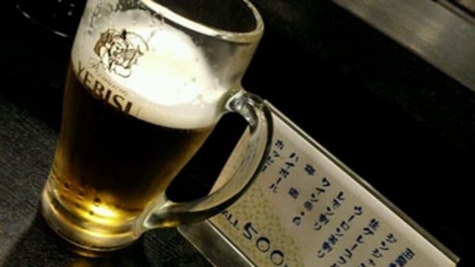 更に生ビール