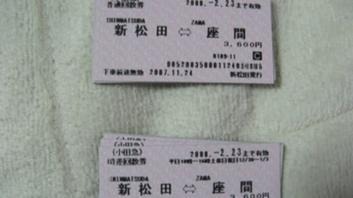 小田急の時差回数券を買ったよ