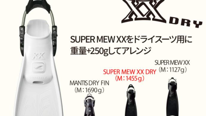 GULL SUPER MEW XX DRYスーパーミューダブルエックスドライ