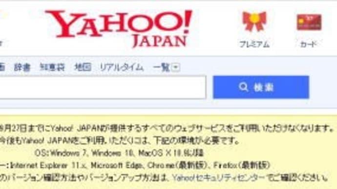 Windows7 IE11なのに、Yahoo!JAPANが9月27日までに利用できなくなる?