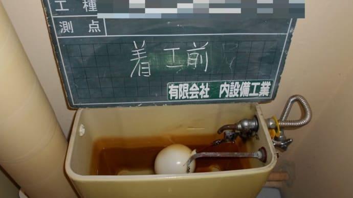 トイレの漏水修理・・・千葉市営住宅