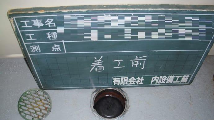 浴室ワントラップの交換