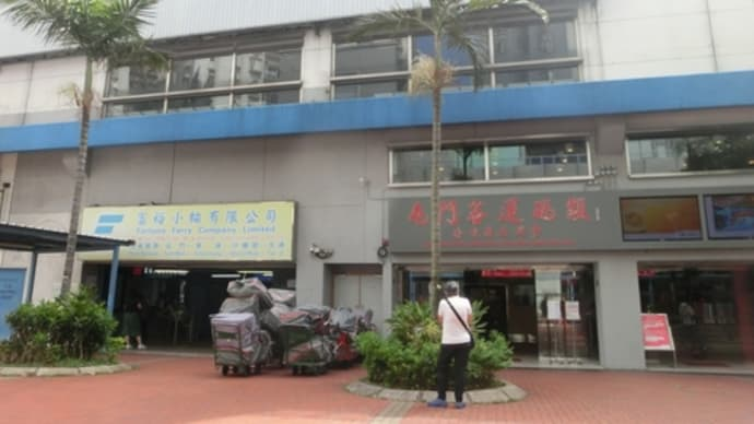 2017年9月香港の旅(その33・屯門から船で東涌に)