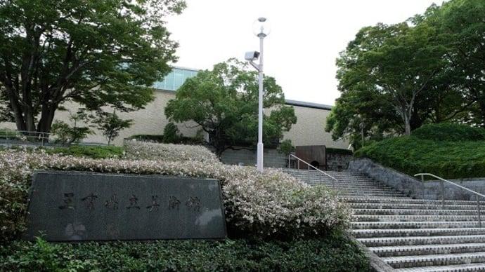 三重への旅 津市にある三重県立美術館へ
