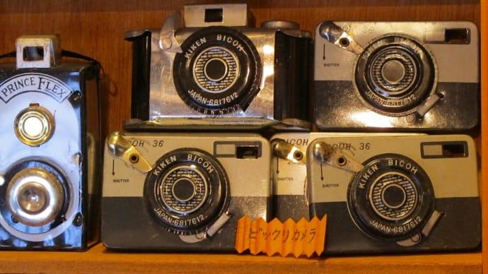 ビックリカメラ