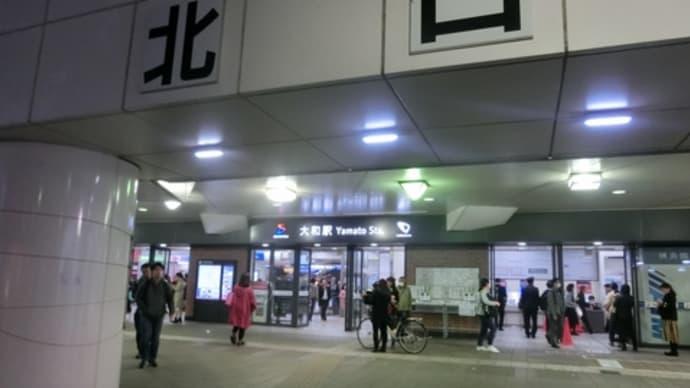 大和駅から東名大和バス停への行き方