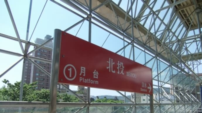 2010年9月台湾の旅(その22・新北投支線にも寄り道)