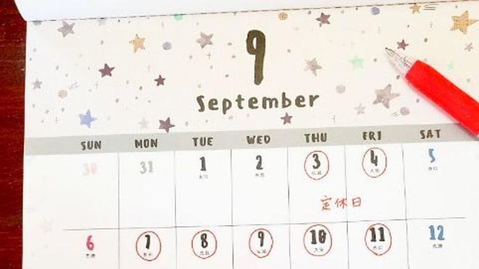 9月のお休み