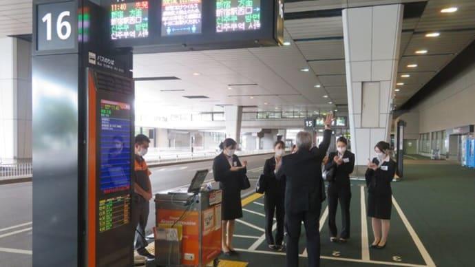 空港ビジネスとホスピタリティ NO.2