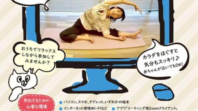 【中野区*子育て】オンライン・プロダンサーゆりか先生の本格ストレッチ 「ママのためのストレッチ」(第1・3金曜)