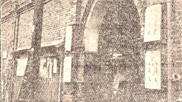 「北洋高等巡警學堂沿革」 (天津) (1910.7)