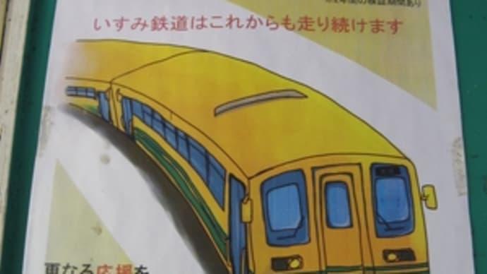 いすみ鉄道貸切列車の旅(後編・うねうねポイント)