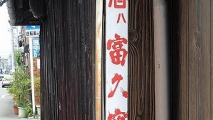 京都市で見つけたレトロ看板