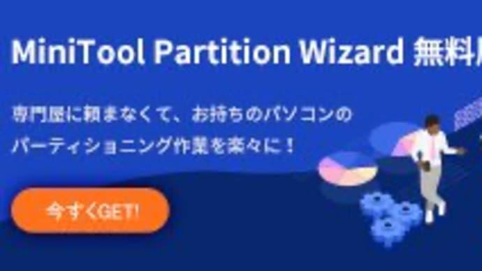 ソフト紹介「MiniTool Partition Wizard」