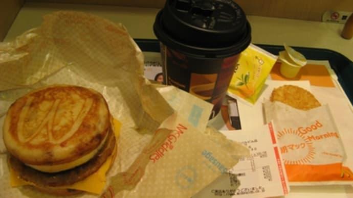 久しぶりにマクドナルドの朝メニュー