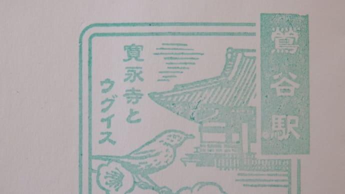 JR東日本・駅スタンプの旅(6):鶯谷駅